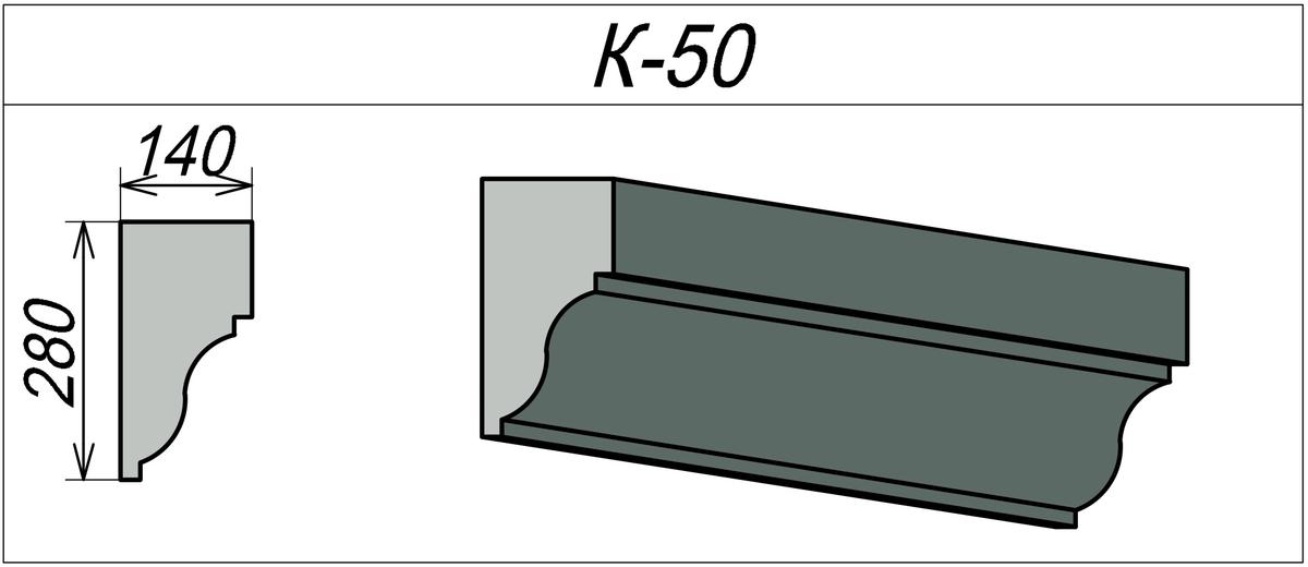 Карниз для фасада из пенополистирола К-50