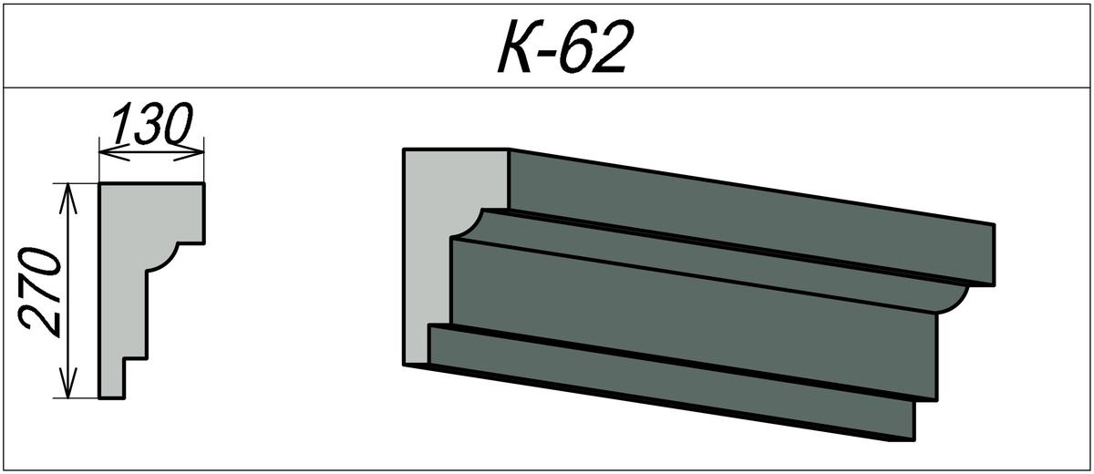 Наружный карниз для фасада К-62
