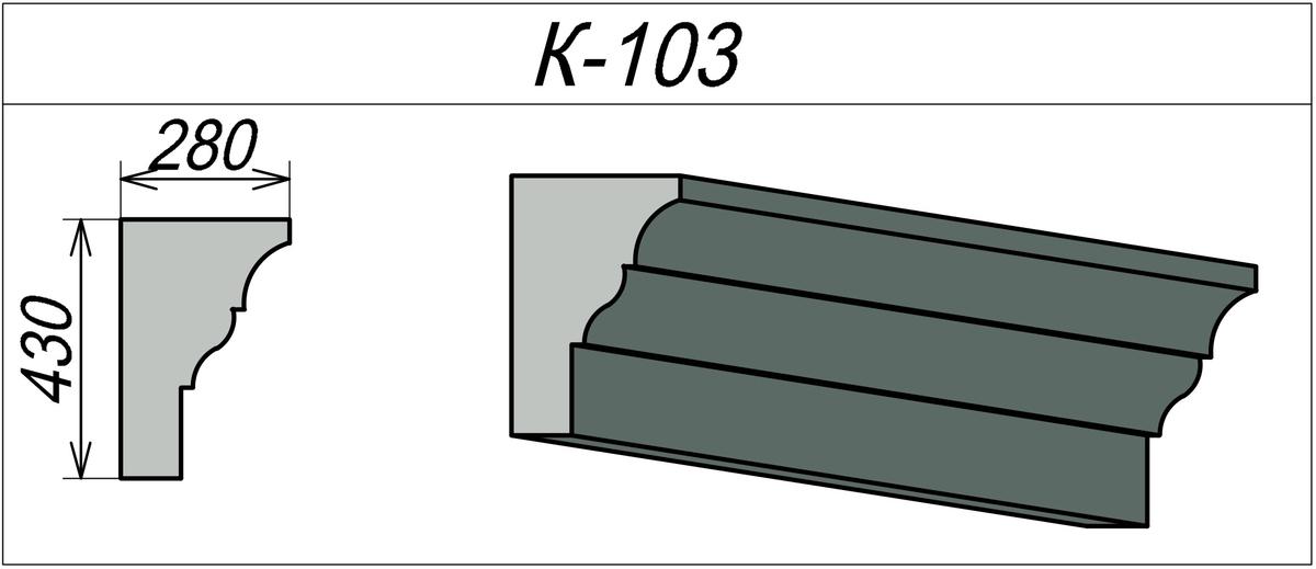 Фасадный карниз из пенополистирола К-103