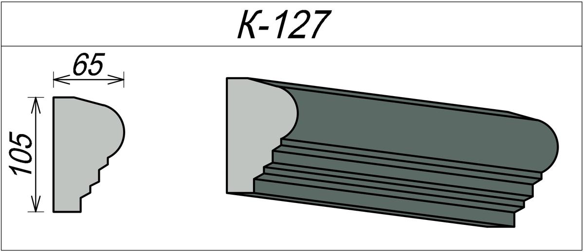 Карниз для фасада здания К-127